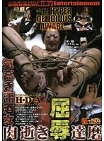 HYPER DELICIOUS AWABI Vol.4