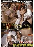 HYPER DELICIOUS AWABI Vol.6 ダウンロード