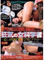 HYPER DELICIOUS AWABI Vol.8 ダウンロード