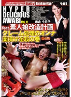 HYPER DELICIOUS AWABI vol.11 feat.素人娘改造計画 クレーム処理のオンナ薬漬け淫殺の巻 ダウンロード