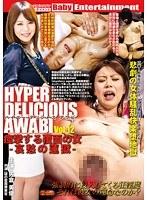HYPER DELICIOUS AWABI vol.12 痙攣する覆面の女-哀愁の蓮獄- 佐倉美優