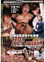 SUPER JUICY AWABI SEASON II 狂い泣く女子校生残酷哀歌 極淫辱逝美少女崩壊 Vol.4 ダウンロード