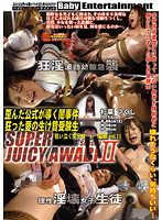 SUPER JUICY AWABI SEASON II 狂い泣く女子校生残酷哀歌 歪んだ公式が導く闇事件 狂った愛の生け贄受験生 Vol.11 ダウンロード