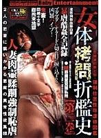 女体拷問折檻史 【第二巻】 ダウンロード