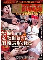SUPER JUICY AWABI Classic Premium 許されざる女体残酷事件の記憶 vol.3 恐慌!女教師屈辱崩壊羞恥地獄 ダウンロード
