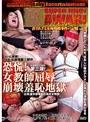 SUPER JUICY AWABI Classic Premium 許されざる女体残酷事件の記憶 vol.3 恐慌!女教師屈辱崩壊羞恥地獄(h_175dsja00003)