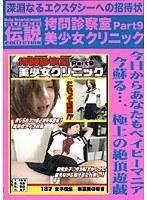拷問診察室 美少女クリニック 9 Baby Entertainment SUPER 伝説 COLLECTION
