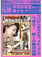 拷問診察室 美少女クリニック 10 Baby Entertainment SUPER 伝説 COLLECTION ダウンロード