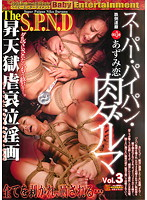 スーパー・パイパン・肉ダルマ Vol.3 昇天獄虐哀泣淫画 跌倒達磨 003番 あずみ恋 ダウンロード