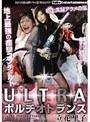 ULTRA ポルチオトランス 立花里子