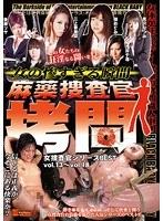 女の惨すぎる瞬間 麻薬捜査官拷問 女捜査官 シリーズBEST vol.13〜vol.18 ダウンロード