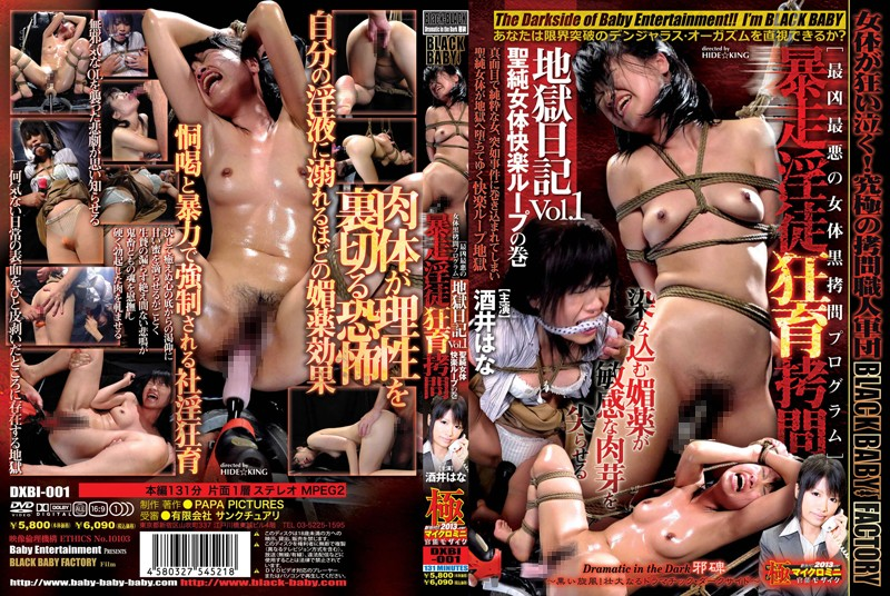 DXBI-001 Lewd Woman's Torture Hell Vol. 1 Pure Woman Tied Up And Forced To Orgasm Hana Sakai