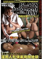 BLACK judgment DAY 残酷制裁ファイル 2 ダウンロード