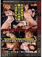 ブラックベイビー 2011年 総集編 Black Baby The Best 2011 圧倒的な凄絶イキまくり地獄絵図 ダウンロード