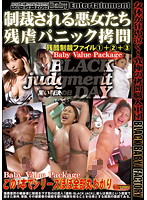 Baby Value Package 残酷制裁ファイル1+2+3 制裁される悪女...