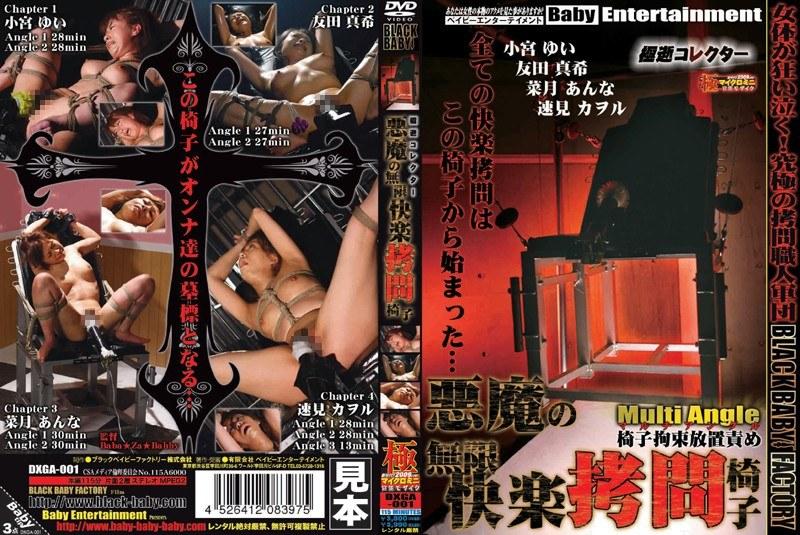 極逝コレクター 悪魔の無限快楽拷問椅子