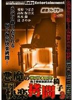 極逝コレクター 悪魔の無限快楽拷問椅子 3
