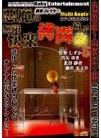 極逝コレクター 悪魔の無限快楽拷問椅子改 5