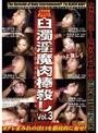 イラマチオ オムニバス 白濁淫魔肉棒殺し Vol.3