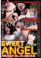 SUPER JUICY はまKURI栗 ANOTHERS SWEET ANGEL 平子知歌 ダウンロード