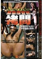 女の惨すぎる瞬間 麻薬捜査官拷問 女捜査官FILE02 仙道春奈の場合 ダウンロード