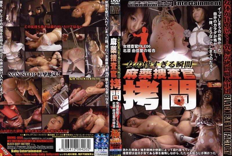 女の惨すぎる瞬間 麻薬捜査官拷問 女捜査官FILE06 北原由佳里の場合