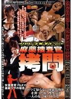 女の惨すぎる瞬間 麻薬捜査官拷問 女捜査官FILE15 後藤リサの場合 ダウンロード