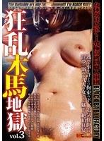 狂乱木馬地獄 vol.3 ダウンロード