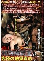 女体拷問研究所伝説 特別拷問室 VOL.1 ダウンロード
