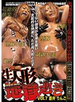 生人形地獄逝き Vol.7 蒼井りんご