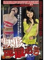 生人形地獄逝き vol.11 相沢れおな ダウンロード
