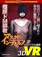 【VR】マスクド・インフェルノ 雌豚ドM調教