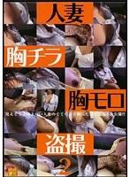 人妻胸チラ胸モロ盗撮 2 h_180rks00014のパッケージ画像