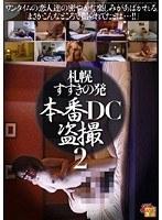 札幌すすきの発本番DC盗撮 2 ダウンロード