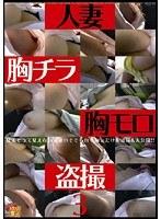 人妻胸チラ胸モロ盗撮 3 ダウンロード