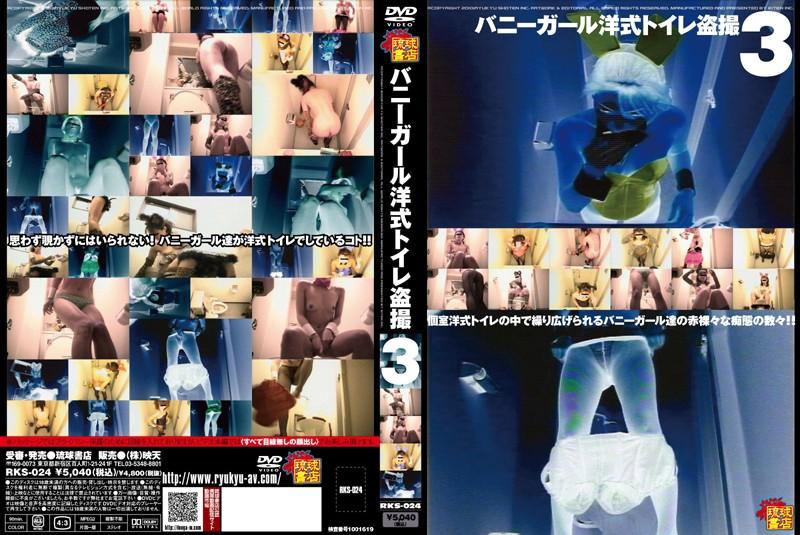 (h_180rks00024)[RKS-024] バニーガール洋式トイレ盗撮 3 ダウンロード