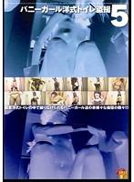 バニーガール洋式トイレ盗撮 5 ダウンロード