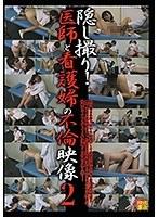 隠し撮り!医師と看護婦の不倫映像 2 ダウンロード