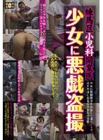 練馬区小児科開業医 少女に悪戯盗撮 h_180sns00056のパッケージ画像