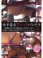 女子校生Tバックパンチラ 2 〜美肉にぴったり張り付いたTバック〜 h_180sns00065のパッケージ画像