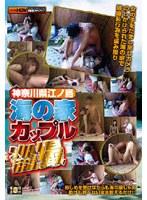 神奈川県江ノ島 海の家カップル盗撮