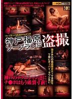 神戸福原ソープランド盗撮 h_180sns00129のパッケージ画像