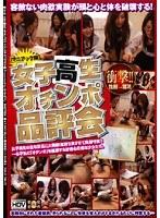 女子校生オチンポ品評会 h_180sns00156のパッケージ画像
