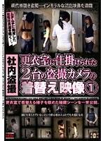 社内盗撮 更衣室に仕掛けられた2台の盗撮カメラの着替え映像 1 ダウンロード
