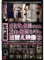 社内盗撮 更衣室に仕掛けられた2台の盗撮カメラの着替え映像 2 ダウンロード