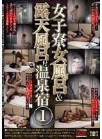 女子寮女風呂&露天風呂付温泉宿 1 ダウンロード