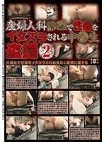 産婦人科診療で性器をイタズラされる中●生盗撮 2 ダウンロード