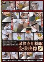 給食センターで働くおばちゃんの尿検査用採取盗撮映像 3 ダウンロード