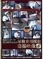 給食センターで働くおばちゃんの尿検査用採取盗撮映像 6 ダウンロード