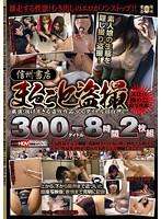 信州書店 まるごと盗撮300T(タイトル)8時間 ダウンロード
